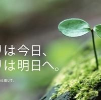 双葉工業株式会社桜江工場の写真