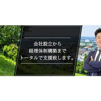 岩田税理士事務所の写真
