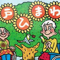 グループホーム 神戸ひまわりの写真