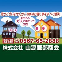 株式会社 山源服部商会の写真