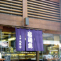 坂根屋 本店の写真