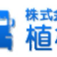 株式会社植松本社の写真