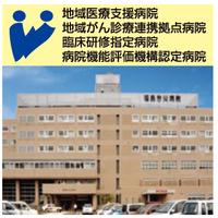 福島労災病院の写真