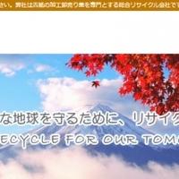 株式会社古江商会の写真