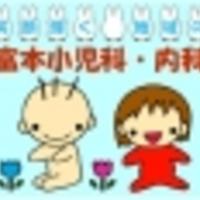 富本小児科内科の写真