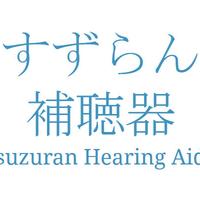 すずらん補聴器の写真