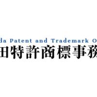 福田特許・商標事務所の写真