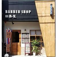 BARBER SHOP 田島屋の写真