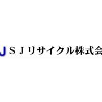 SJリサイクル株式会社の写真