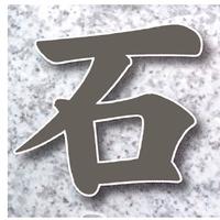 有限会社石川石材店の写真