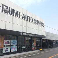 泉自動車株式会社の写真