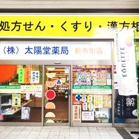 株式会社太陽堂薬局 新市街店の写真