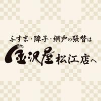 金沢屋 松江店の写真
