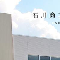 石川商工株式会社 本社の写真