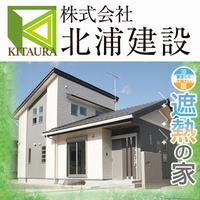 株式会社北浦建設の写真