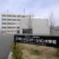 専門学校YICリハビリテーション大学校の写真