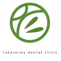 たかしま歯科の写真