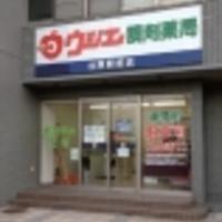 ウジエ調剤薬局 台原駅前店の写真