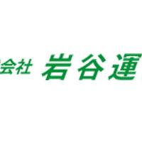 株式会社 岩谷運送 山口営業所の写真
