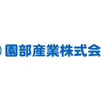 園部産業株式会社の写真