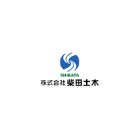 株式会社柴田土木の写真