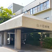 山の辺病院の写真