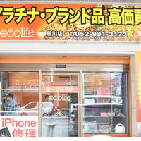クローバー黒川店の写真