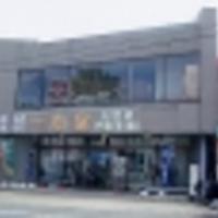 一心堂 日立店の写真