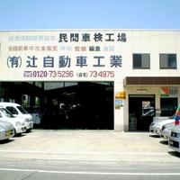 有限会社辻自動車工業の写真