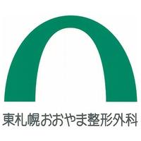 東札幌おおやま整形外科の写真