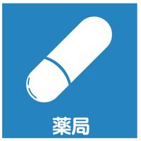 有限会社小川薬剤師会薬局の写真