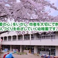 聖ウルスラ学院英智幼稚園の写真