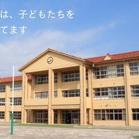 私立つくば国際大学東風小学校の写真