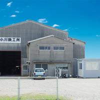 有限会社小川鉄工所の写真