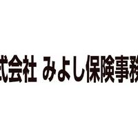 株式会社みよし保険事務所の写真