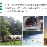 田沢湖キャンプ場・田沢湖アウトドアツアーの写真