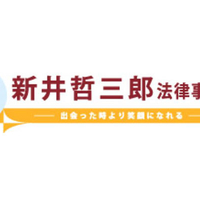 新井哲三郎法律事務所の写真