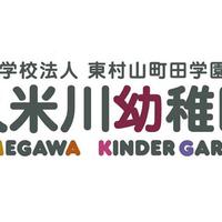 久米川幼稚園の写真