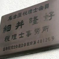 有限会社YTA 細井隆好税理士事務所の写真