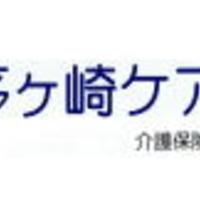 有限会社茅ヶ崎ケアサービスの写真