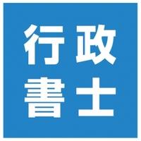 濱本行政書士事務所の写真