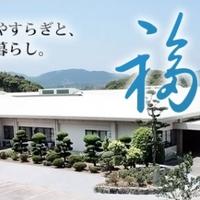 特別養護老人ホーム福智園の写真