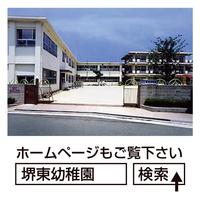 堺東幼稚園の写真