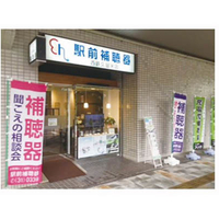駅前補聴器 西鉄久留米店の写真