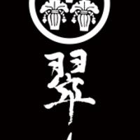 弓道具商翠山の写真