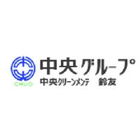 株式会社中央クリーンメンテの写真