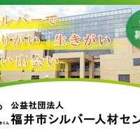 福井市シルバー人材センターの写真