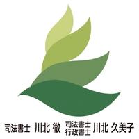 司法書士川北事務所の写真