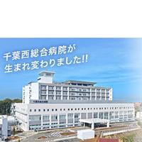 千葉西総合病院の写真