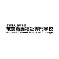 奄美看護福祉専門学校の写真